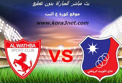 موعد مباراة الكويت والوثبة اليوم 24-2-2020 كاس الاتحاد الاسيوى
