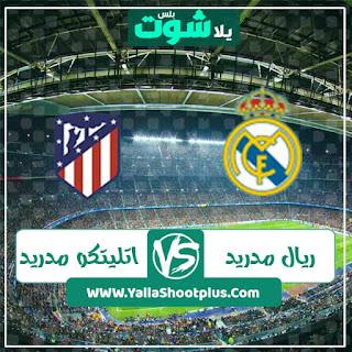 مباراة ريال مدريد واتليتكو مدريد