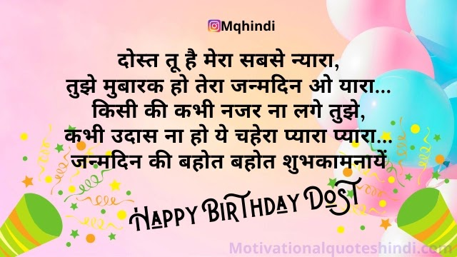 Happy Birthday Dost
