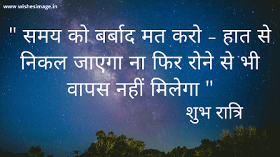 good night images hindi shayari