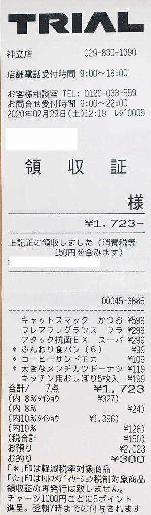 TRIAL トライアル 神立店 2020/2/29 のレシート