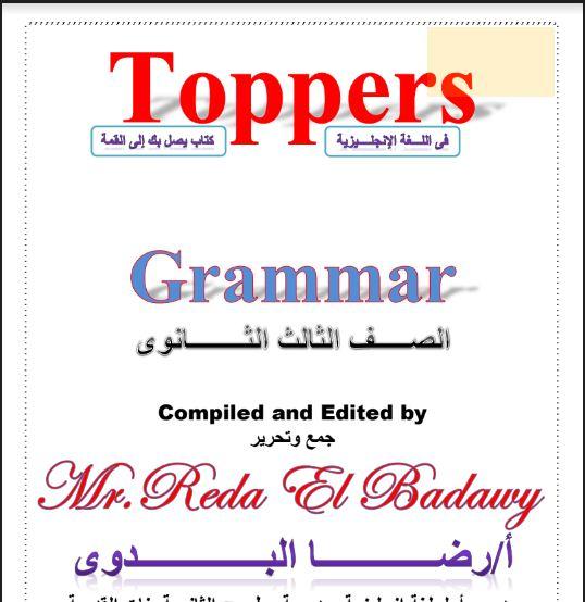 أقوى  مذكرة جرامر toppers فى اللغة الإنجليزية للصف الثالث الثانوى 2021