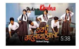 ঢাকা টু খুলনা - Dhaka To Khulna Bangla Song Lyrics | Prank King Entertainment