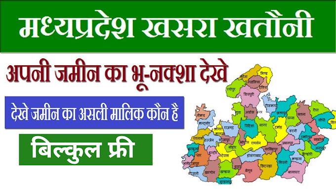 bhu Naksha bhulekh mp gov in free khasra Kaise Nekale in hindi