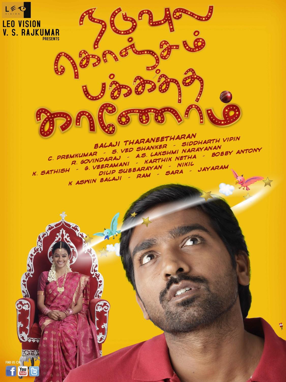 ReelTreat -Reviews: Movie Review: Naduvula Konjam Pakkatha ...  ReelTreat -Revi...