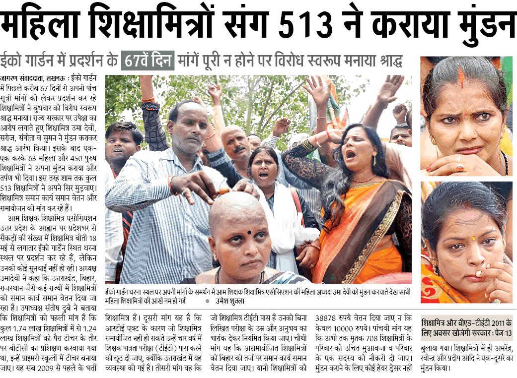 mahila shikshamitron sang 513 ne karaya mundan