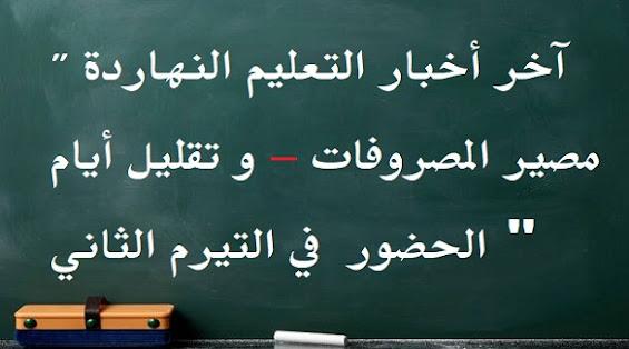 """آخر أخبار التعليم النهاردة """" مصير المصروفات و تقليل أيام الحضور  في التيرم الثاني """""""