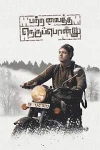 Patra Vaitha Nerupondru (2020) Tamil Movie Download 480p