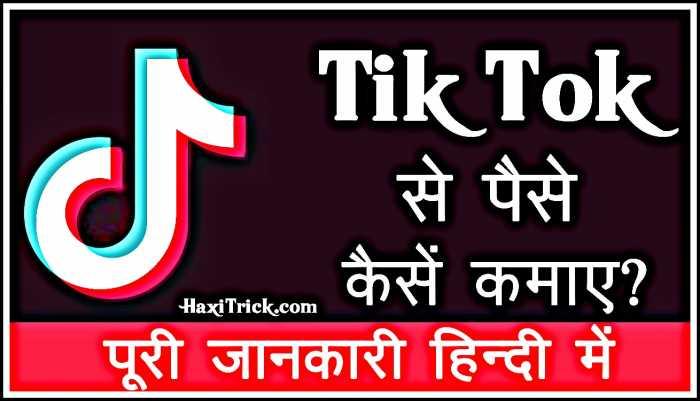 Tik Tok App Se Paise Kaise Kamaye Jate Hai Kab Milte Hai Live Video Kaise Banaye