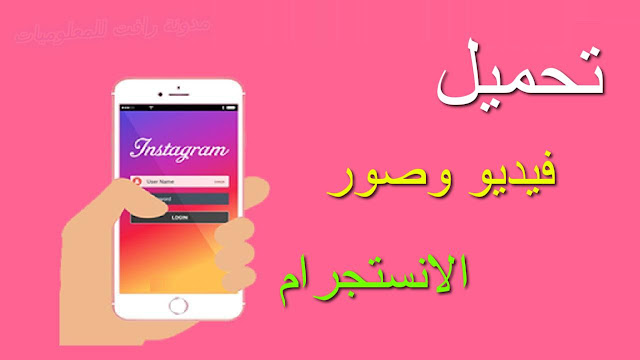 http://www.rftsite.com/2019/06/video-downloader-for-Instagram.html