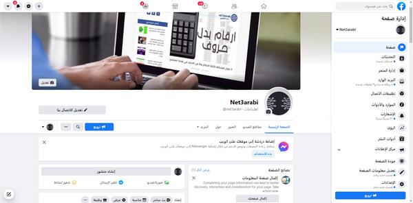 مميزات تحميل فيس بوك للكمبيوتر Facebook