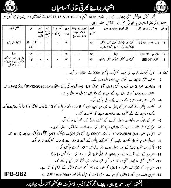 Special Education Department District Bahawalpur Jobs 2020