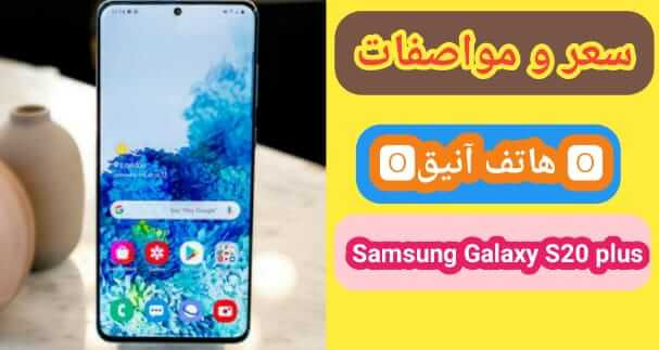سعر و مواصفات هاتف سامسونج Samsung Galaxy S20 Plus عيوب و مميزات