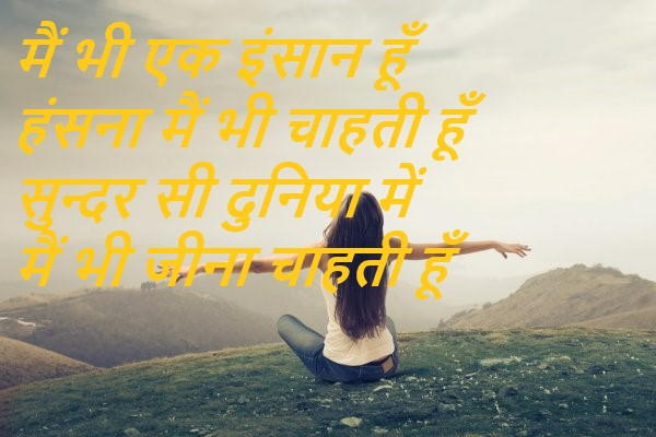 Womens Day Wishes in Hindi