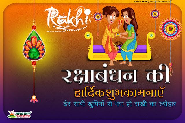happy rakshabandhan greetings, rakshabandhan wallpapers, rakshabandhan wallpapers, best rakshabandhan greetings