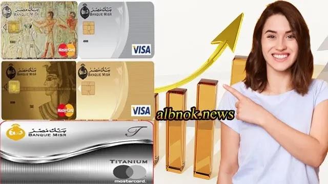 فيزا مشتريات بنك مصر، فيزا كلاسيك بنك مصر، الفيزا الذهبية بنك مصر، فيزا تيتانيوم بنك مصر