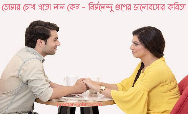 tomar-chokh-eto-lal-keno-nirmalendu-goon-er-valobashar-kobita