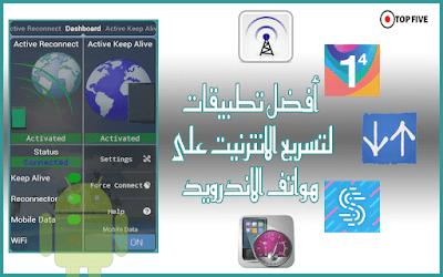 تطبيقات لتسريع الانترنيت على هواتف الاندرويد مجانا