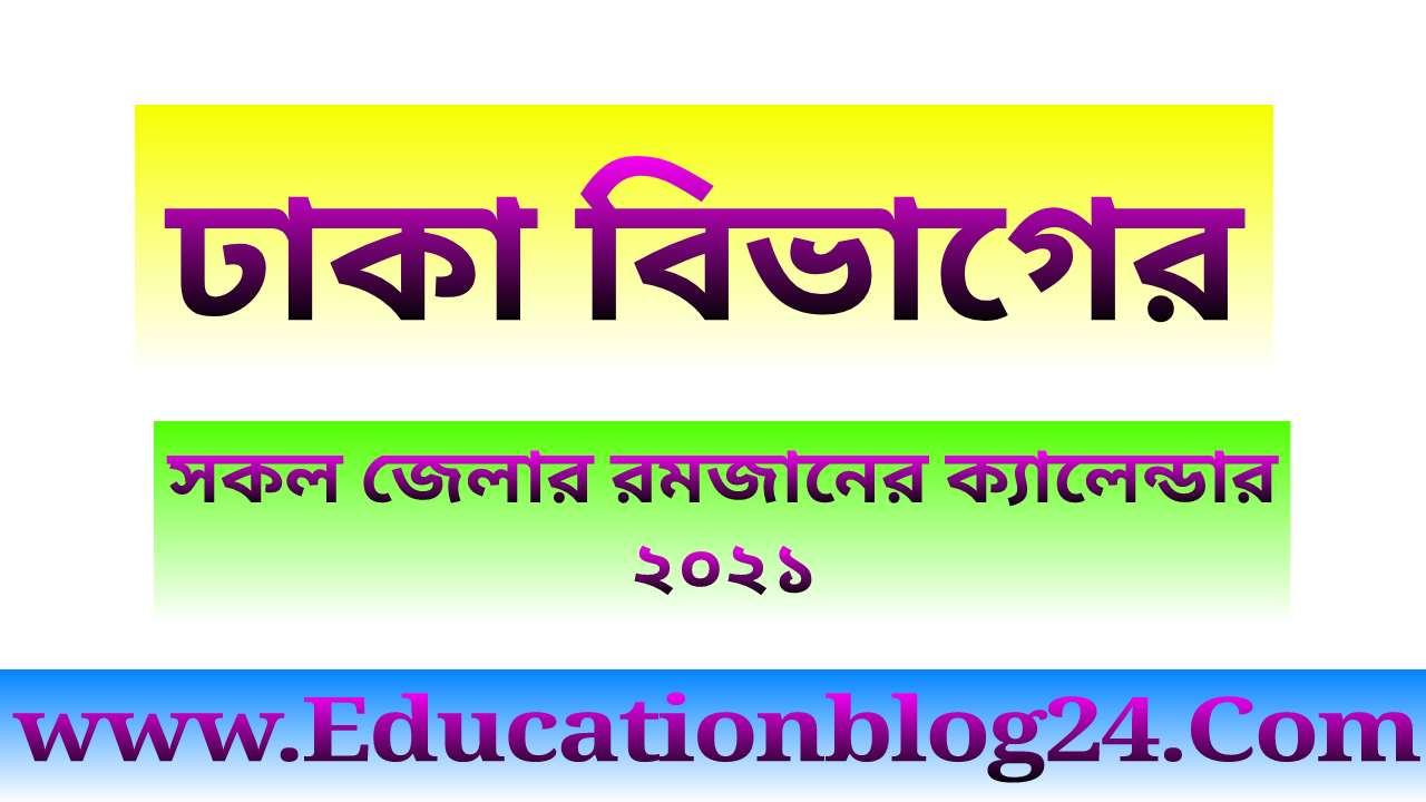 ঢাকা বিভাগের সকল জেলার রমজানের ক্যালেন্ডার ২০২১ - Dhaka division Ramadan calendar 2021