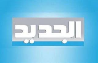 تردد قناة الجديد اللبنانية 2020