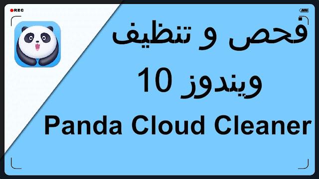 فحص و تنظيف ويندوز 10 من الفيروسات والبرامج الضارة مجانا شرح برنامج Panda Cloud Cleaner