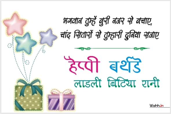 Emotional Birthday Wishes for Your Daughter In Hindi