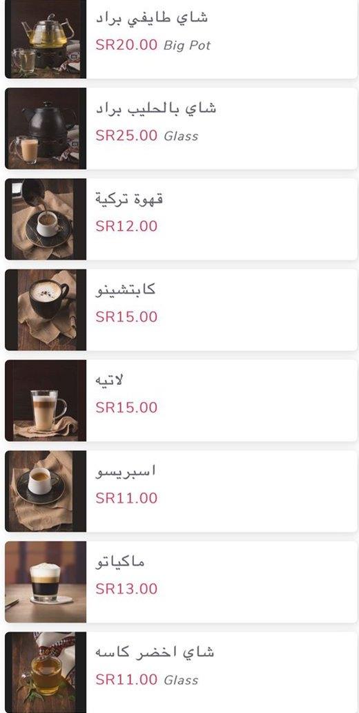 منيو مطعم القرية اليمنية