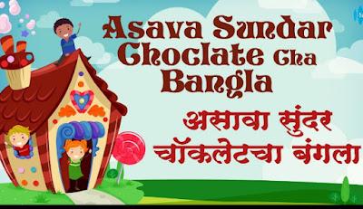 Asava sudhar chocolate cha bangla kavita