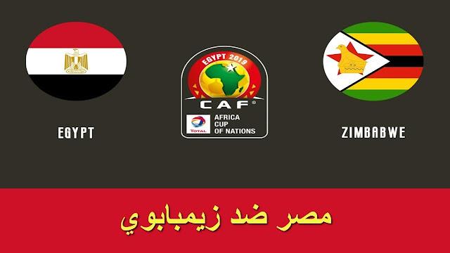 نتيجة مباراة مصر وزيمبابوي بث مباشر اليوم الجمععة HD 21/6 امم افريقيا الافتتاحية عالم الكورة