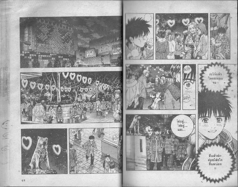I's - หน้า 23
