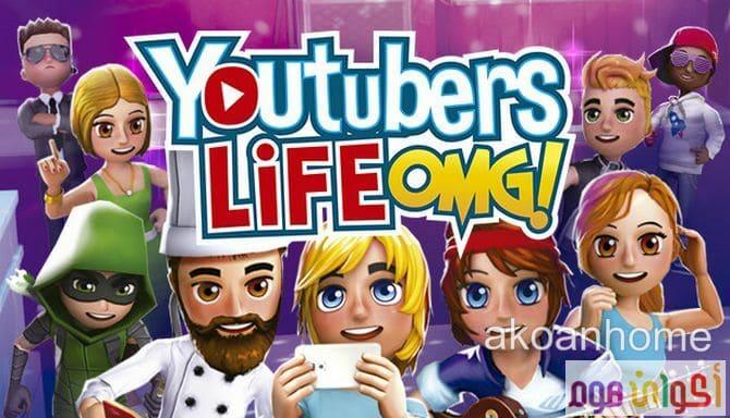 تحميل لعبة Youtubers Life مجانا للاندرويد اخر اصدار من ميديا فاير