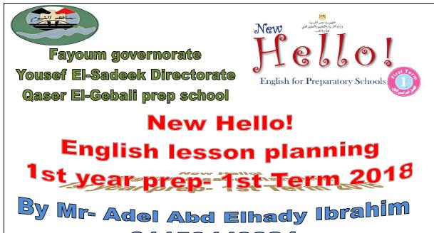 حصريا التحضير الالكتروني كامل للصف الاول الاعدادي في اللغة الانجليزية 2018