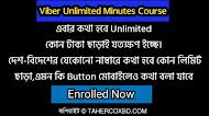Viber unlimited minutes Course   নিজের নাম্বারে বার বার মিনিট নিন আর কথা বলুন ফ্রী  ( 40% OFF)