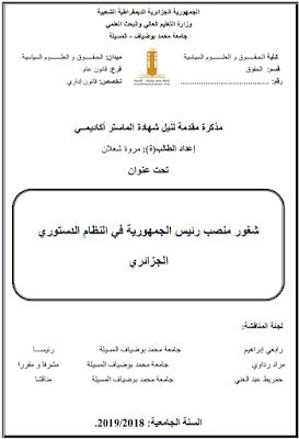 مذكرة ماستر: شغور منصب رئيس الجمهورية في النظام الدستوري الجزائري PDF