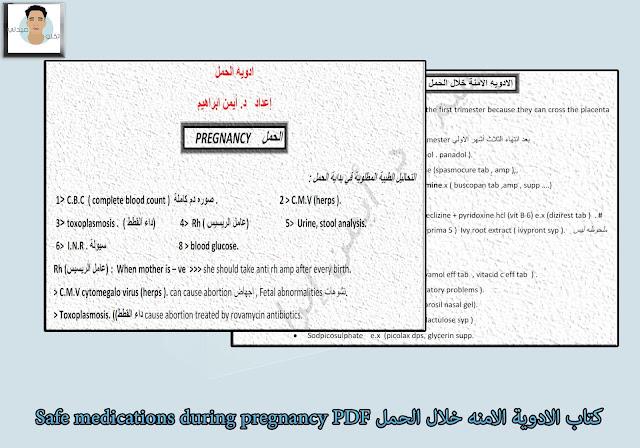 كتاب الادوية الامنه خلال الحمل Safe medications during pregnancy PDF