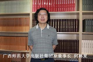 广西师范大学出版社集团前社长何林夏3月已被捕 总编辑刘瑞琳同期被免职