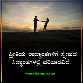 Friendship Love Quotes in Kannada