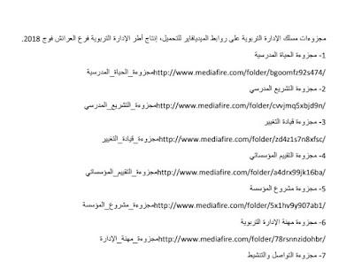 مجزوءات مسلك الإدارة التربوية  من إنتاج أطر الإدارة التربوية فرع العرائش فوج 2018