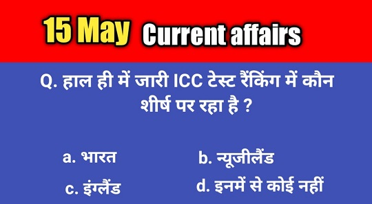 15 May 2021 current affairs : today current affairs in hindi - daily current affairs in hindi