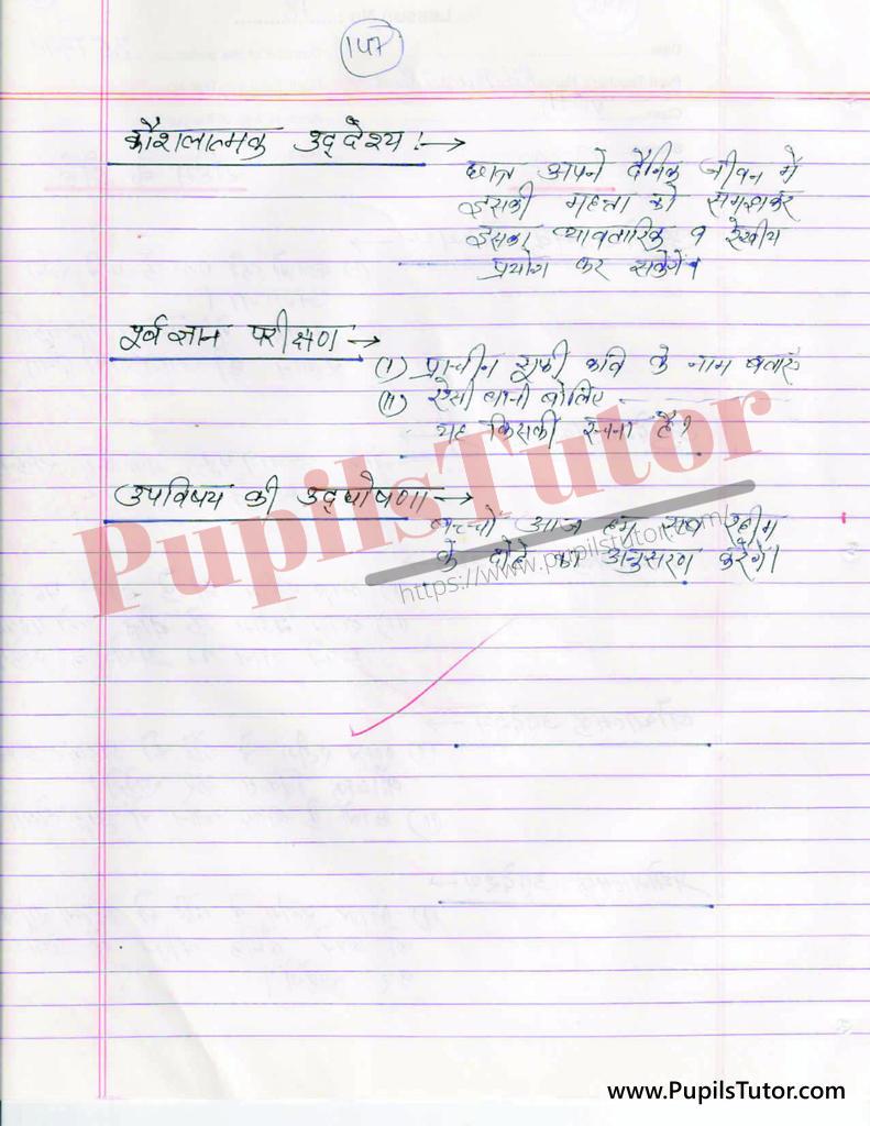 बीएड ,डी एल एड 1st year 2nd year / Semester के विद्यार्थियों के लिए हिंदी की पाठ योजना कक्षा 6 , 7 , 8, 9, 10 , 11 , 12   के लिए  रहीम के दोहे टॉपिक पर
