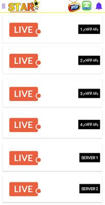 تحميل تطبيق STAR TV لمشاهدة جميع قنوات العالم المشفرة