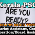 Mock Test - 1 | Secretariat Assistant | Company | Corporation | Board Assistant | Kerala PSC GK