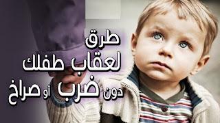 كيفية عقاب الأطفال دون ضرب أو إهانة أو تجريح