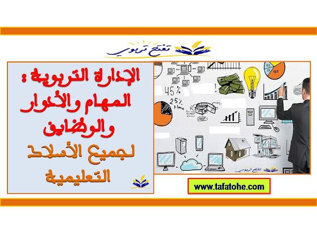 الإدارة التربوية : المهام والأدوار والوظائف لجميع الأسلاك