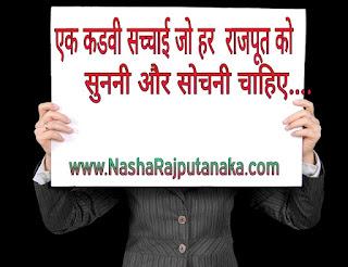 nasha-Rajputana-ka