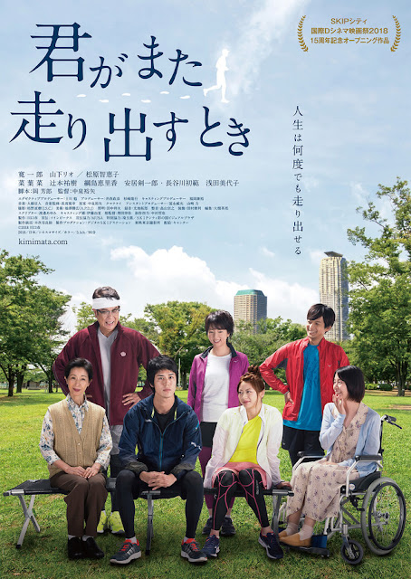 Sinopsis Running Again / Kimi ga Mata Hashiridasu Toki (2018) - Film Jepang