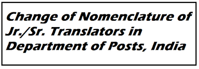 Change of Nomenclature of Jr./Sr. Translators in Department of Posts, India