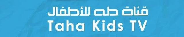 قناة طة للأطفال بث مباشر