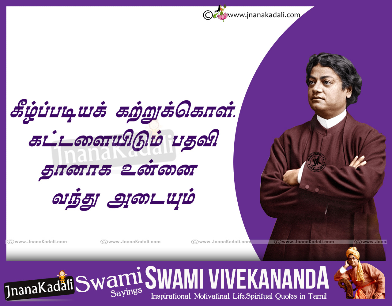swami vivekananda tamil message to youth hd wallpapers