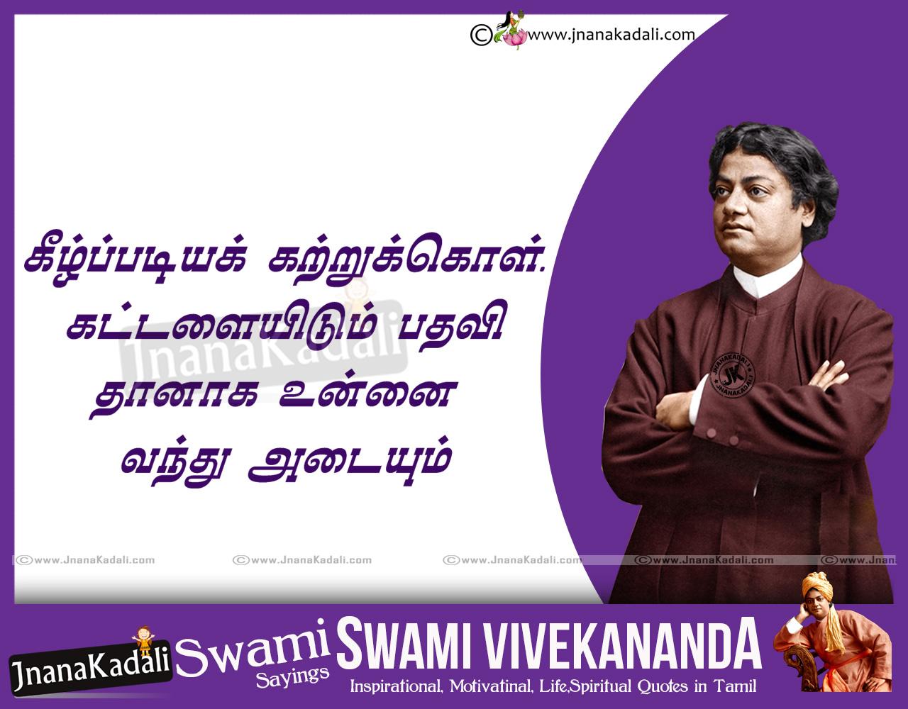 vivekananda words for youth